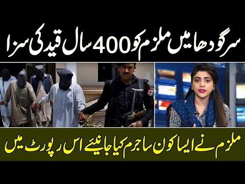 400 سال اجتماعی قید اور 50 ملین روپے جرمانہ