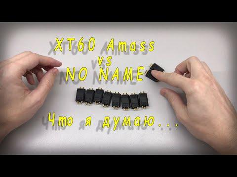 Amass XT60 - разница между nonane - мои наблюдения