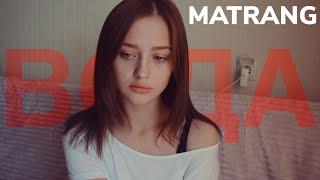 MATRANG   ВОДА (cover By Valery. Y.Лера Яскевич)