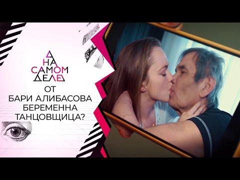 """""""Лида, прости!"""": молодая любовница Бари Алибасова беременна. На самом деле. Выпуск от 23.11.2020"""
