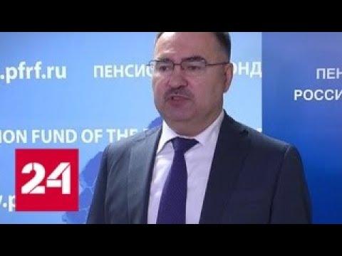 Часть январской пенсии россияне получат досрочно - Россия 24
