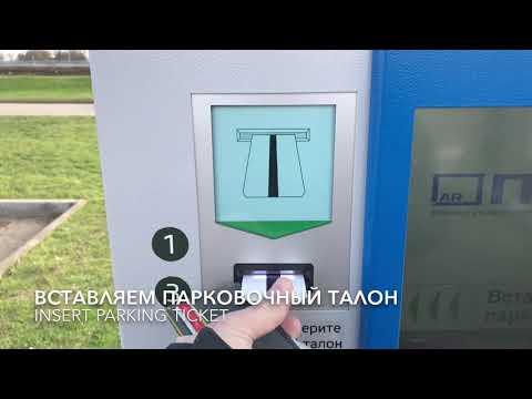 Парковки в аэропорту Платов. Какие есть, сколько стоят, как пользоваться и оплачивать.
