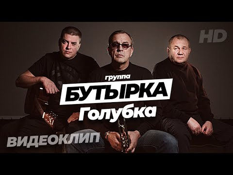 ПРЕМЬЕРА КЛИПА!!! группа БУТЫРКА - Голубка [Official video]