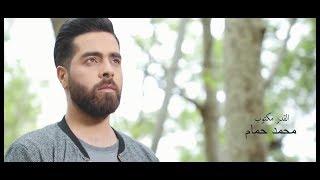 تحميل اغاني محمد حمام - القدر مكتوب   Mohammad Hamam - Alkadar Maktoub 2018 MP3