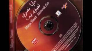 تحميل اغاني Maya Nasri - Khallini Bel Jaw / مايا نصرى- خلينى بالجو MP3