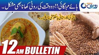 12am News Bulletin   19 July 2021   Rohi