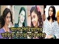 জনপ্রিয় কিছু হারিয়ে যাওয়া তারকার নাম ও সিরিয়াল!| popular bengali past serial name and  actress