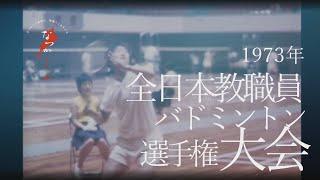 1973年 全日本教職員バドミントン選手権大会【なつかしが】
