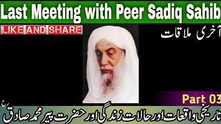 Qibla Hazrat Sadiq Sahib Sahib Gulhar Sharif Part 03 |Sheikh Muhammad Zahid Sultani| Last meeting