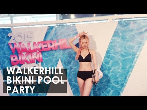 WALKERHILL BIKINI POOL PARTY 워커힐 비키니 풀파티