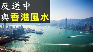 中共布陣破壞香港風水:港珠澳大橋,西九高鐵站暗藏玄機..香港反送中外一篇| 新聞拍案驚奇 大宇