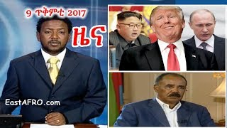 Eritrean News ( October 9, 2017) |  Eritrea ERi-TV