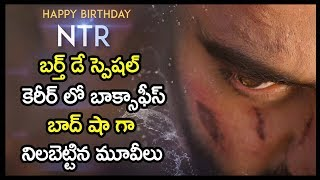 Jr NTR Biggest Hit Movies |  Highest Grossing Best Movies Of Jr NTR With Box Office Collection