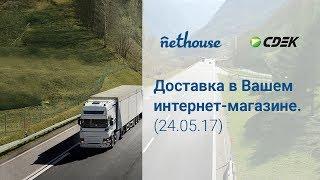 """Вебинар """"Доставка в Вашем интернет-магазине"""""""