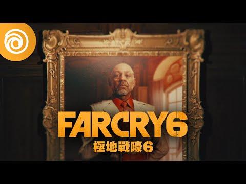 《極地戰嚎 6》全球首播前導片 - Far Cry 6