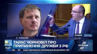 Розірвання угоди про дружбу з РФ ускладнить проросіський реванш в Україні - Чорновіл