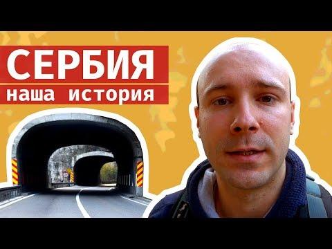Как мы оказались в Сербии? Наша история.