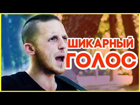 Добрый вечер. Приехал парень из России и классно спел для прохожих!