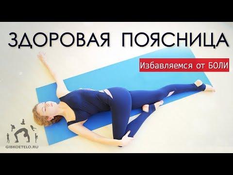Лечение спины в днепропетровске