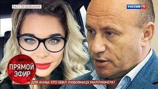 Водитель для Анны. Новые свидетели. Андрей Малахов. Прямой эфир 01.10.19