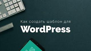 Как создать шаблон для WordPress. Грамотная посадка верстки на WordPress (Right Way)