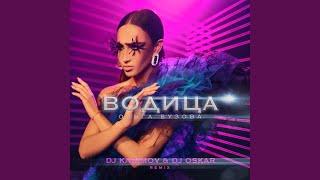 Водица (DJ Karimov & DJ Oskar Remix)