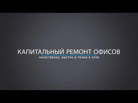 Капитальный ремонт офисов в Москве и Московской области | Роспрофстрой