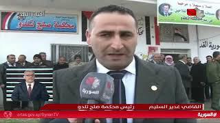 حمص - بعد إعادة تأهيلها .. افتتاح محكمة الصلح في تلدو 03.03.2019
