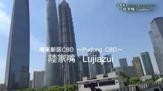 Video : China : ShangHai 上海 Special 1