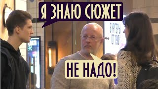 Спойлеры в Кинотеатре - Пранк /  Spoilers in Cinema - Prank | Boris Pranks
