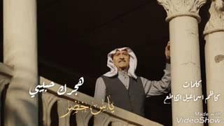 اغاني حصرية الفنان العراقي الكبير ياس خضر هجرك حبيبي ... تحميل MP3