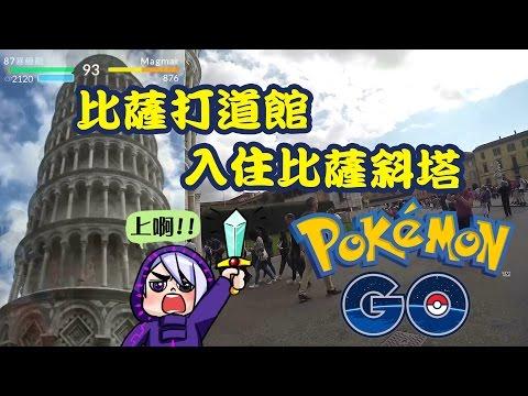 比薩打道館 入住比薩斜塔 | 義大利求偶日記(5) | Pokemon GO 精靈寶可夢GO