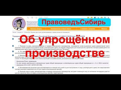 Порядок упрощенного производства.  Школа ПравоведъСибирь