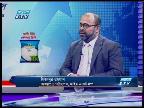 একুশে বিজনেস || মিজানুর রহমান-ব্যবস্থাপনা পরিচালক, প্রাইম এসেট গ্রুপ || 23 February 2020 || ETV Business