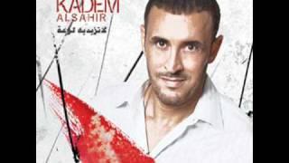 تحميل و مشاهدة كاظم الساهر - أثاري الزعل (لا تزيديه لوعة) 2011 MP3