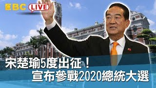 【東森大直播】  宋楚瑜5度出征!宣布參戰2020總統大選
