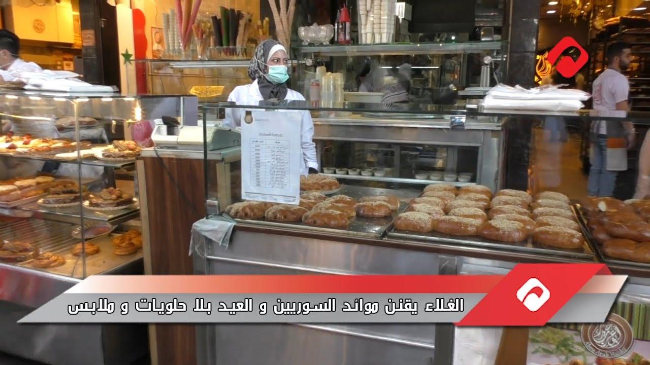 الغلاء يقنن موائد السوريين والعيد بلا حلويات وملابس
