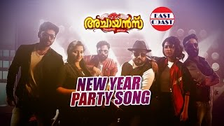 Achayans Varunnu New singing outing from the movie Achayans Rathish vega musical