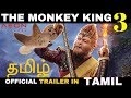 The Monkey King 3 Official Tamil Trailer