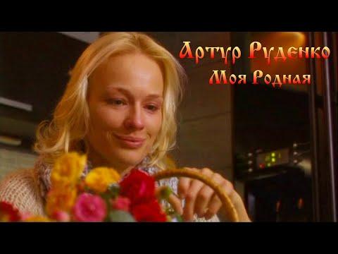 Артур Руденко - Моя родная.New.2021.