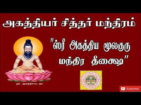 அகத்தியர் சித்தர் மந்திரம்