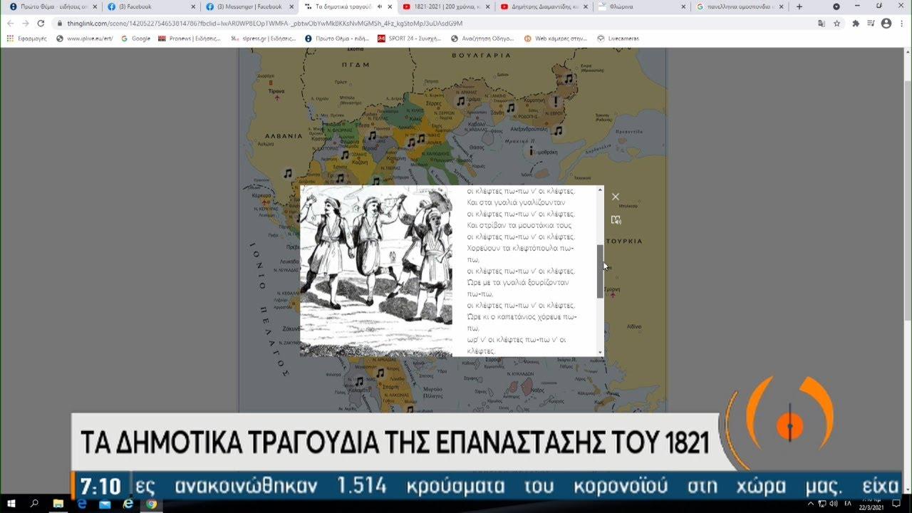 Τα δημοτικά τραγούδια της Επανάστασης του 1821 διαθέσιμα σε μια… εφαρμογή   22/03/2021   ΕΡΤ