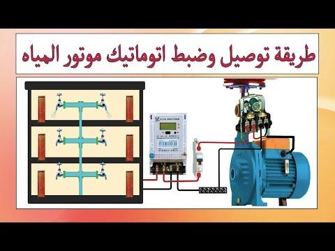 طريقة توصيل كهرباء وضبط أتوماتيك موتور المياه بالتفاصيل