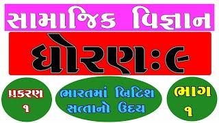 CLASS-9 CHAPTER-1 PART -1 (SOCIAL SCIENCE) ||ધોરણ-9 સામાજિક વિજ્ઞાન-1.ભારતમાં બ્રિટીશ સત્તાનો ઉદય