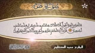 HD تلاوة عطرة للمقرئ محمد الكنتاوي الحزب 46