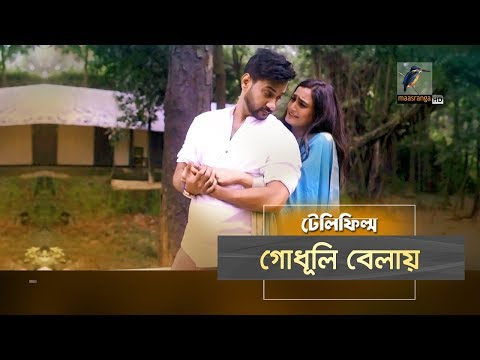 Godhuli Belay | Shajal Noor, Aparna Ghosh | bangla telefilm 2018 | Maasranga TV