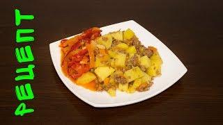 Смотреть онлайн Рецепт картошки с фаршем в мультиварке