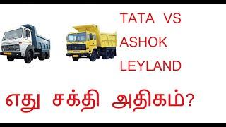 Ashok Leyland vs TATA.... Which is more powerful? தமிழில் விளக்கம்