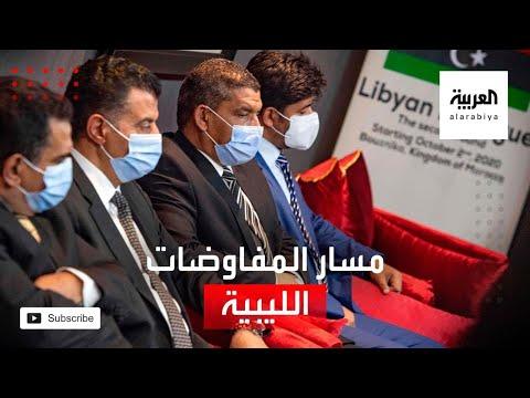 العرب اليوم - شاهد: مصر ترسم مسار مفاوضات الدستور الليبي