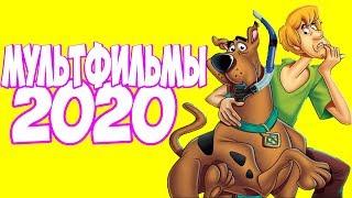 МУЛЬТСЕРИАЛЫ КОТОРЫЕ ВЫЙДУТ В 2020